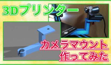 【3Dプリンタ】カメラマウントを作ってWEBカメラを取り付けてみた!【CR-10S】