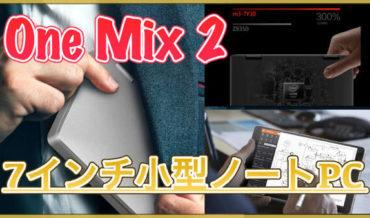 【One Netbook One Mix 2 スペック紹介】8GBメモリや256GB SSDを搭載した小型ノートPCの新モデルが登場!