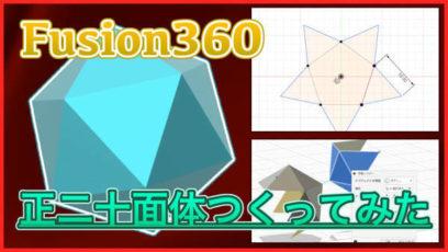 【Fusion360】正二十面体をつくってみた!3点を通る平面や円形状パターンが便利!