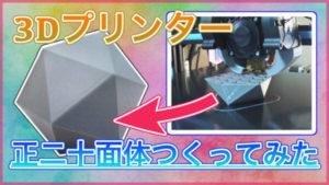 【CR-10S】3Dプリンターで正二十面体を造形してみた!タイムラプス動画付き