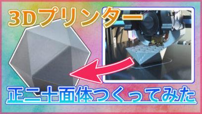 【3Dプリンタ】正二十面体を造形してみた!タイムラプス動画付き【CR-10S】
