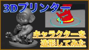 【CR-10S】3DプリンターとZBrush Coreでキャラクターを造形してみた!