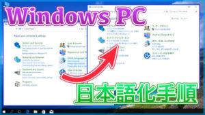 【GearBest】中華WindowsPCを日本語化してみた!
