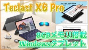 【Teclast X6 Pro スペック紹介】8GBメモリを搭載したWindowsタブレットが登場!キックスタンド付きで作業しやすい!
