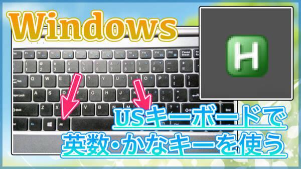 【Windows】USキーボードで英数・かなを使う!Macと同じ日本語入力ができる!