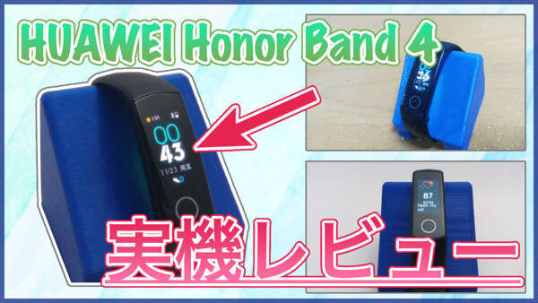 Huawei Honor Band 4 実機レビュー