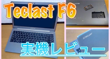 【Teclast F6 実機レビュー】6GBメモリやSSDが快適な高コスパWindowsノートPC!ブログやWEB閲覧にオススメ!