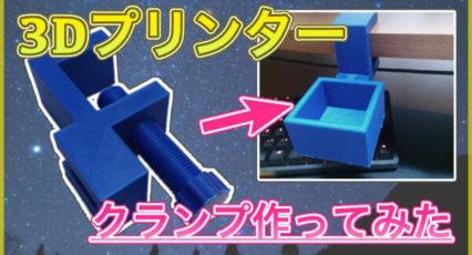 【3Dプリンタ】クランプを作ってみた!デスク拡張に便利!【CR-10S】
