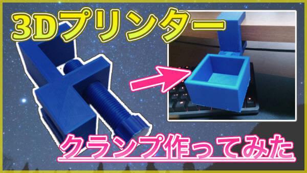 【CR-10S】3Dプリンターでクランプを作ってみた!デスク拡張に便利!