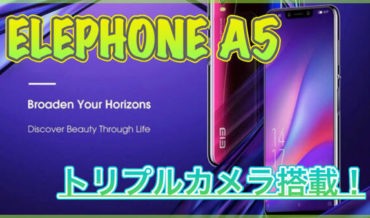 【Elephone A5 スペック紹介】トリプルカメラ搭載の6.18インチスマホが登場!側面指紋認証や顔認証にも対応!