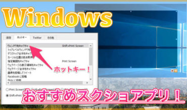 【Windows】スクリーンショットならSnapCrabがオススメ!1タイプでスクショできて超便利!