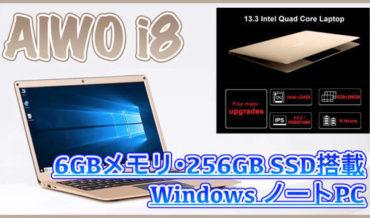 【AIWO i8 スペック紹介】6GBメモリや256GBのSSDを搭載した高コスパノートPC!大人っぽいゴールドカラーが特徴的!