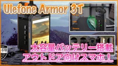 【Ulefone Armor 3T スペック紹介】 防塵・防水や10300mAhの大容量バッテリーを搭載した高防御力スマホ!アウトドアのお供にオススメ!