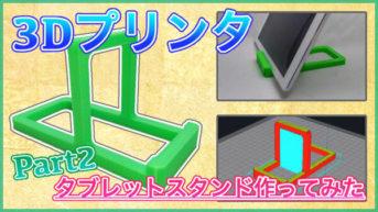 【3Dプリンタ】タブレットスタンド作ってみた!Part2【CR-10S】