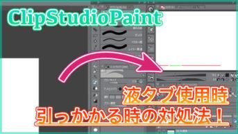 【ClipStudioPaint】液タブ使用時にバーの操作が引っかかる時の対処法!ブラシサイズやナビゲーターをスムーズに操作可能!