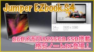 Jumper EZbook S4のスペック紹介