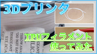 【CR-10S】TPUフィラメント使ってみた!柔らかくて壊れにくいフィラメント!