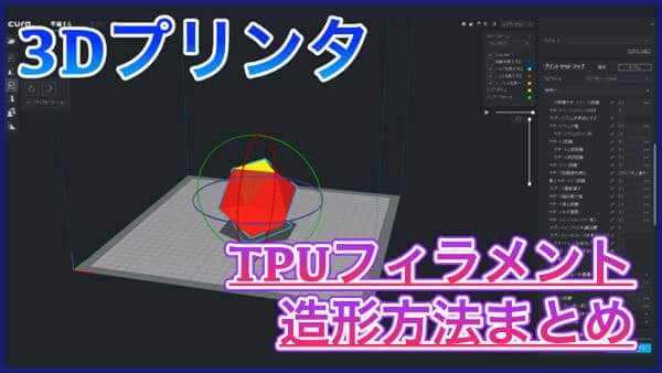 【CR-10S】CuraでTPUフィラメント使用時の設定項目まとめ!造形時の注意点や造形方法について