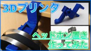 【3Dプリンタ】ヘッドホン置きをつくってみた!クランプで取り付け可能!【CR-10S】