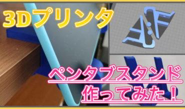 【3Dプリンタ】ペンタブスタンドを作ってみた!Intuos Comicを省スペースで設置可能!【CR-10S】