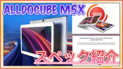【ALLDOCUBE M5X スペックレビュー】4GBメモリやHelioX27を搭載した10インチタブレット!デュアルスピーカー搭載で動画視聴にもオススメ!