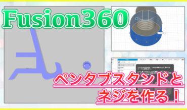【Fusion360】ペンタブスタンドとネジをモデリングする方法!押し出しや移動で簡単に作成!