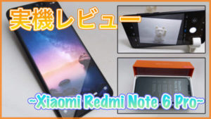 【Xiaomi Redmi Note 6 Pro 実機レビュー】AIカメラや水平器で綺麗に撮影できる6インチスマホ!カメラ用デバイスとしてもオススメ!
