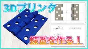 【3Dプリンタ】蝶番を作ってみた!左右のパーツをひとまとめにして造形する!【CR-10S】