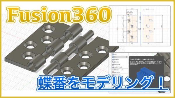 【Fusion360】蝶番をモデリングする方法!オフセット平面や移動やコンポーネントが便利!