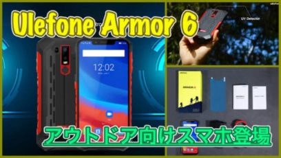 【Ulefone Armor 6 スペック紹介】6GBメモリや128GBストレージのアウトドア向けスマホ!5000mAhのバッテリー容量やワイヤレス充電に対応!