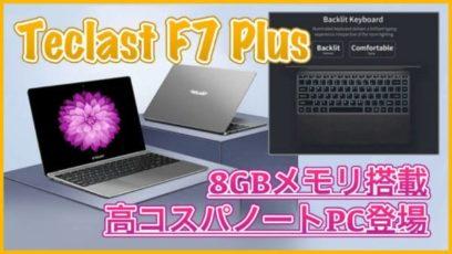 【Teclast F7 Plus スペック紹介】8GBメモリ・N4100搭載の高コスパノートPC!前モデルと同価格で高性能になった14インチPCがオススメ!