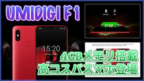 【UMIDIGI F1 スペック紹介】4GBメモリ・5150mAhバッテリー搭載6.3インチスマホ!指紋認証や顔認証にも対応した高コスパモデル登場!