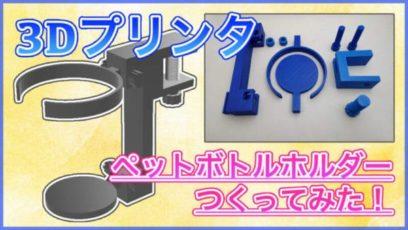 【3Dプリンタ】ペットボトルホルダーを作ってみた!9パーツを組み立てて使用!【CR-10S】