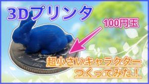【Creality3D CR-10S】3Dプリンターで100円玉サイズの超小さいキャラクターをつくってみた!10mm・15mm・20mmの3パターンで造形!