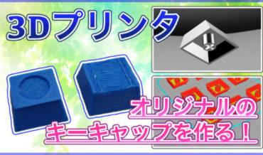 【3Dプリンタ】キーキャップを作る!自分好みのオリジナルキーキャップが完成!【CR-10S】