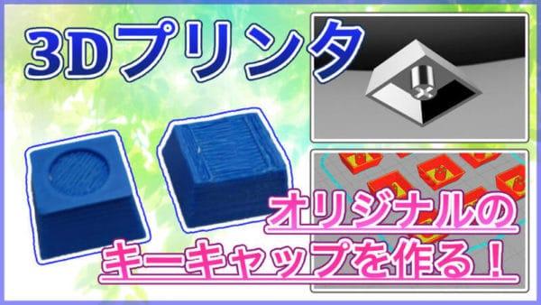 【Creality3D CR-10S】3Dプリンターでキーキャップを作る!自分好みのオリジナルキーキャップが完成!