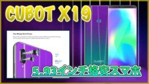 【CUBOT X19 スペック紹介】グラデーションカラーの5.93インチ格安スマホ!4GBメモリやデュアルカメラを搭載!