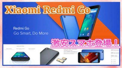 【Xiaomi Redmi Go スペック紹介】100ドル以下の激安スマホ登場!Snapdragon 435や8.0MPカメラを搭載したAndroidスマホ!