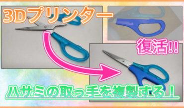 【3Dプリンタ】ハサミの取っ手を復活させてみた!造形途中にハサミをセットする!【CR-10S】