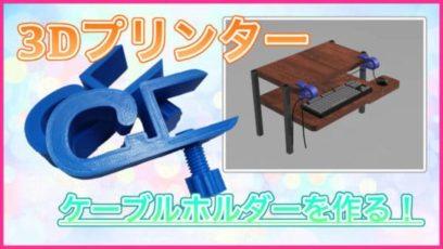 【3Dプリンタ】ケーブルホルダーをつくってみた!マウスやキーボードの配線をまとめよう!【CR-10S】