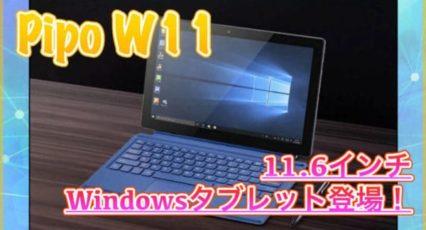 【Pipo W11 スペック紹介】11.6インチのWindowsタブレット登場!4GBメモリやN4100搭載でキーボードやスタイラスペンも対応!