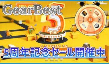 【GearBest 5周年記念セール】人気のスマホやノートPCがセール中!クーポンセールやゲームも開催!