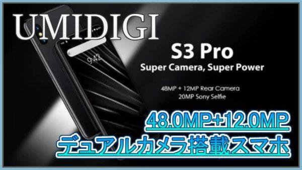 【UMIDIGI S3 Pro スペック紹介】48MP+12MPのデュアルカメラを搭載した6.3インチスマホ!6GBメモリ搭載で指紋認証にも対