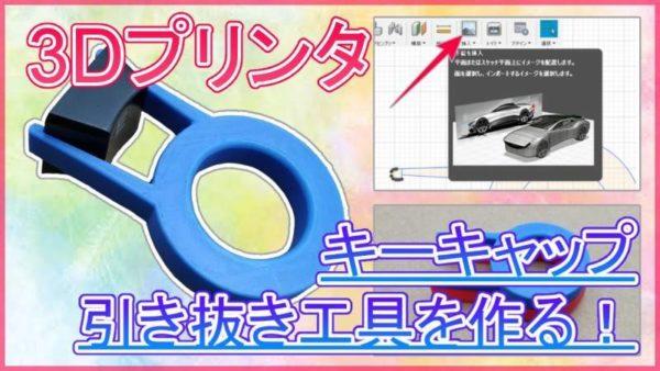 【3Dプリンタ】キーキャップ引き抜き工具を作る!Creality3D CR-10Sで複製できた!