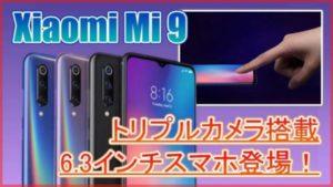 【Xiaomi Mi 9 スペック紹介】トリプルカメラ搭載6.3インチスマホ登場!6GBメモリ&Snapdragon855で高コスパ!