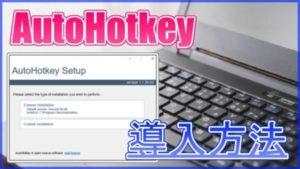 【Windows】AutoHotkeyのインストール・アンインストール・使い方まとめ!キーカスタマイズにオススメ!