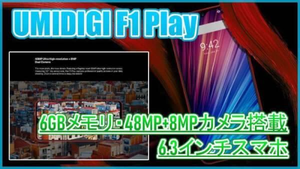 UMIDIGI F1 Playのスペック紹介