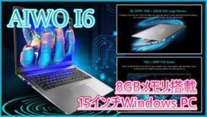 【AIWO I6 スペック紹介】8GBメモリ・256SSD搭載の高コスパノートPC!15.6インチで快適に操作可能!