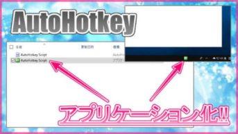 【AutoHotkey】アプリケーション化してタスクバーにピン止めする方法!クリックでスムーズに起動可能!