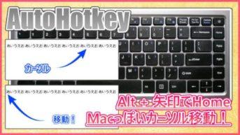 【AutoHotkey】Windowsのカーソル移動をMacっぽく割り当てる!Alt+矢印でHomeやEndを実行!